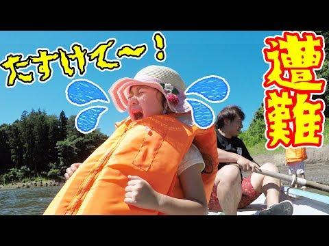 楽しいボート遊びが...まさかの!!【ボートで遭難】れのれら×太陽×HIMAWARI合同キャンプ②himawari-CH