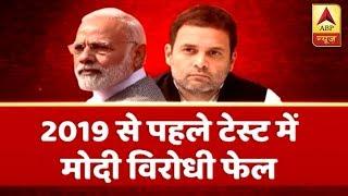 संविधान की शपथ: 2019 से पहले महागठबंधन की हवा निकली ? ABP News Hindi