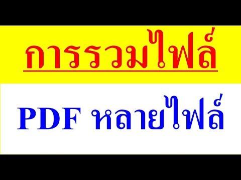 การรวมไฟล์ pdf หลายไฟล์ให้เป็นไฟล์เดียว ง่ายๆ