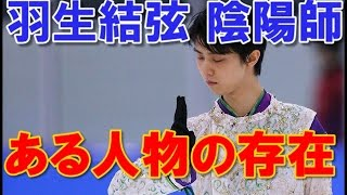 羽生結弦 陰陽師の評価と【秘話】 羽生結弦 Yuzuru HANYU オータムクラ...