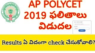 AP POLYCET RESULTS  LINK 2019 || HOW TO CHECK AP POLYCET RESULTS IN MOBILE||AP POLYCET RESULTS 2019