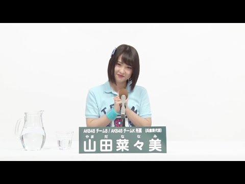 AKB48 Team 8 / AKB48 Team K  山田 菜々美 (NANAMI YAMADA)