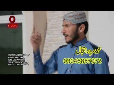 New Naat 2016 Jairy Pasy  Muhammad Sarwar Iqbal 1st album
