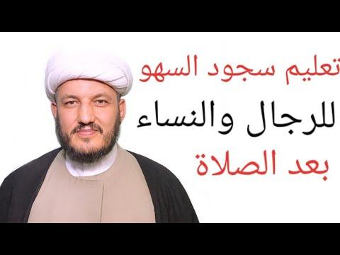 الشيخ محمد الاسدي الطريقة العملية لتطبيق سجود السهو Youtube