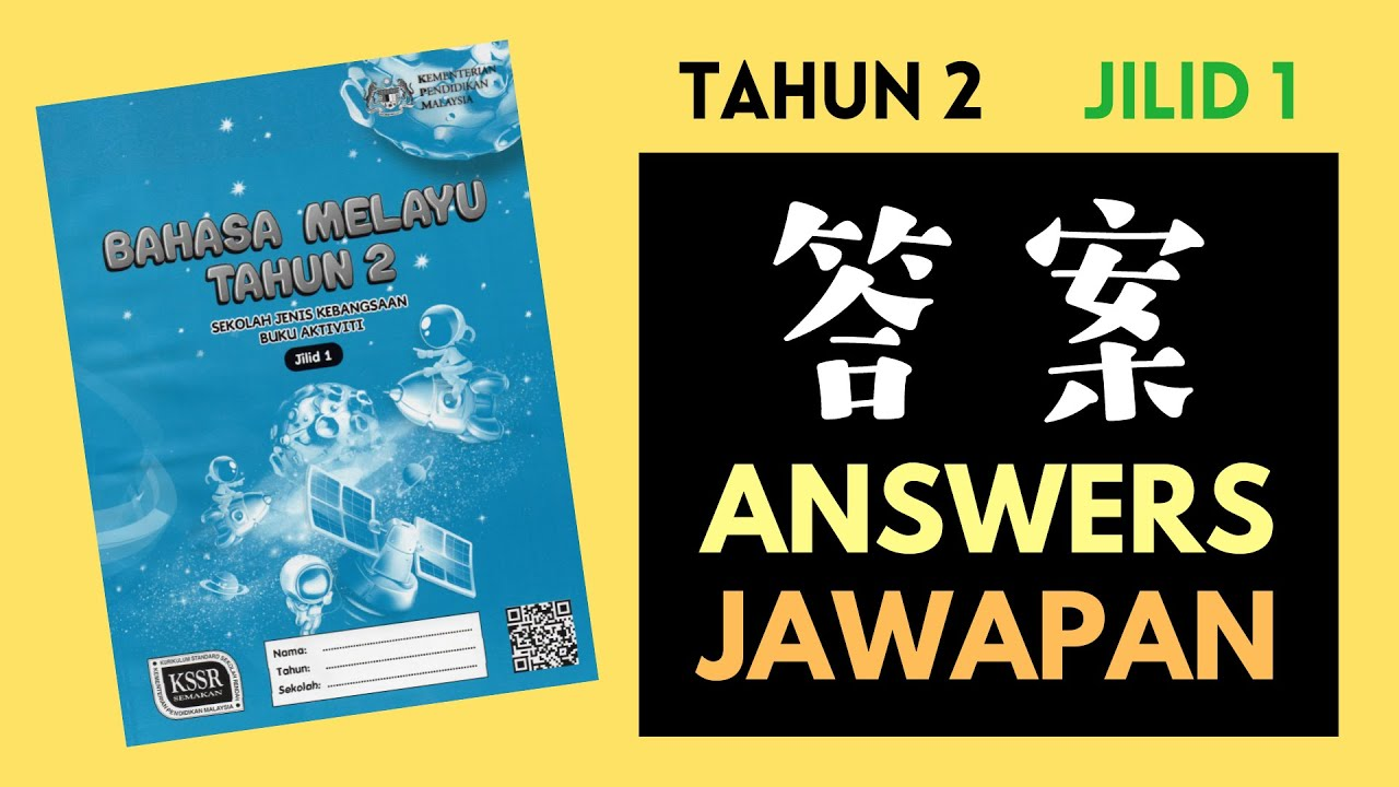 国语活动本二年级 上册 Kssr Bahasa Melayu Buku Aktiviti Tahun 2 Jilid 1 答案 Jawapan Answers Activity Book Youtube