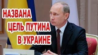 Названа главная цель Путина в Украине как Кремль н...