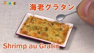DIY Miniature Shrimp au Gratin (Fake food) ミニチュア海老グラタン作り