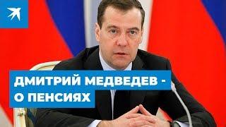 Медведев - о пенсиях