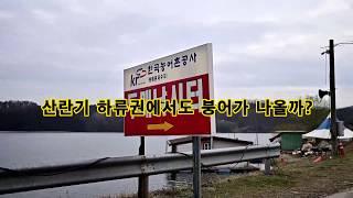 2020 03 27  안성 두메낚시터 조황 안내