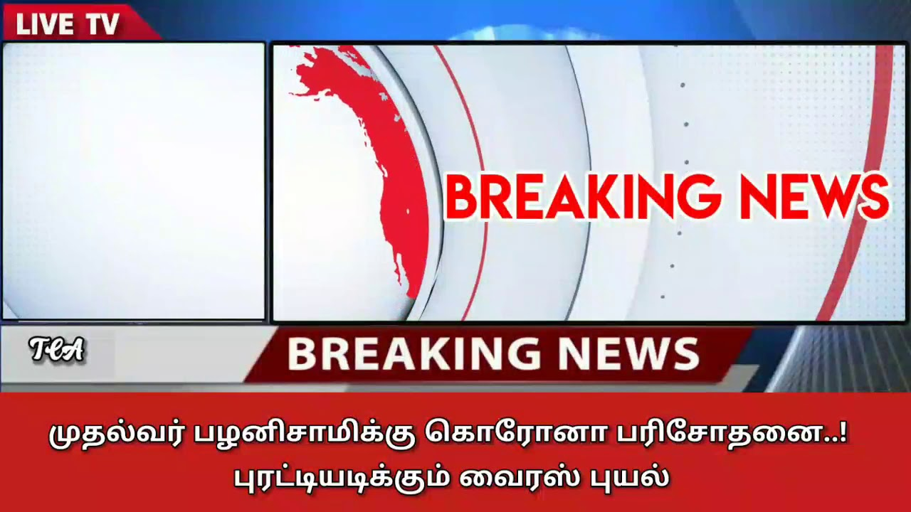 Covid 19 Test Done For Tamilnadu Cm Edappadi Palanisamy Says  Minister Vijayabaskar|Corona result?