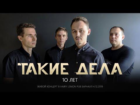ТАКИЕ ДЕЛА - 10 ЛЕТ LIVE (концерт в Hairy Lemon Pub Барнаул)