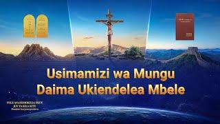 """2018 Gospel Music """"Usimamizi wa Mungu Daima Ukiendelea Mbele"""" (Swahili Subtitles)"""