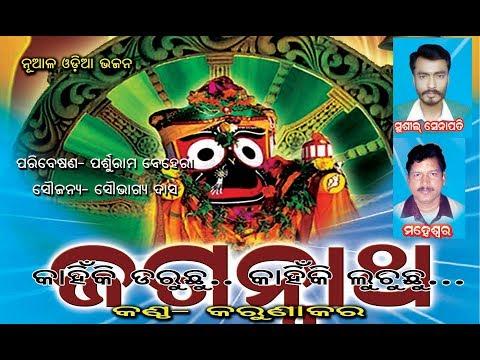 Odia Bhajan. Kahinki daruchhu Kahinki Luchuchhu - Voice- Karunakar