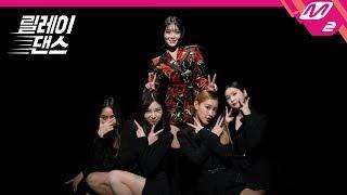 Gambar cover [릴레이댄스] 청하(CHUNG HA) - 벌써 12시(Gotta Go)