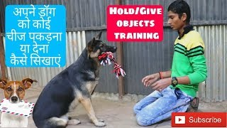 How to train a dog to hold something in its mouth  (Hindi)| Dog training in hindi |