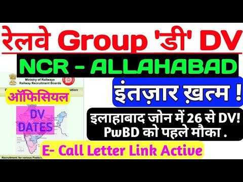 RRB GROUP D DV  ALLAHABAD ZONE DATES  रेलवे ग्रुप डी DV इलाहाबाद की तिथि घोषित हो जाओ तैयार