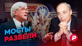 Как телемост СССР — США закончил Холодную войну / Редакция