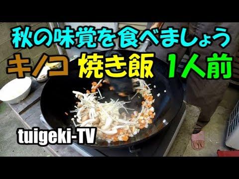 秋の味覚を食べましょう キノコ 焼めし( 1人前)キノコ 焼めしレシピ - YouTube