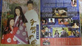 千年の恋 ひかる源氏物語 C 2001 映画チラシ 2001年12月15日公開 【映画...