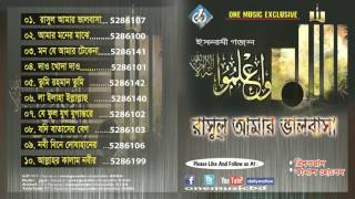 Download Video ইসলামী গজল - রাসুল আমার ভালবাসা - ফুল অ্যালবাম -রিদওয়ান এবং কামাল হোসেন - One Music BD MP3 3GP MP4