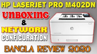 HP LaserJet Pro M402n Laser Printer Review। Unpacking and LAN Setup। Provat Sen