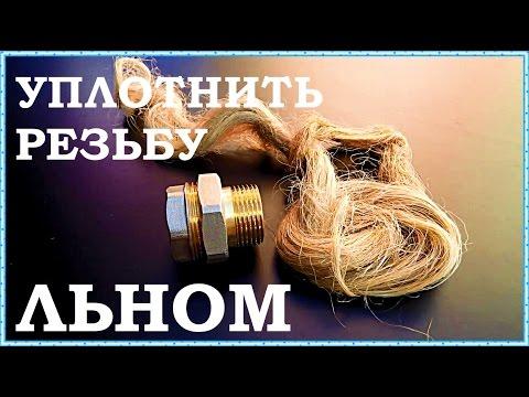 █ Как намотать ЛЕН (паклю) на резьбу /  The thread seal len