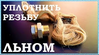 видео Как намотать лен на резьбу? Сантехнический лен (пакля)