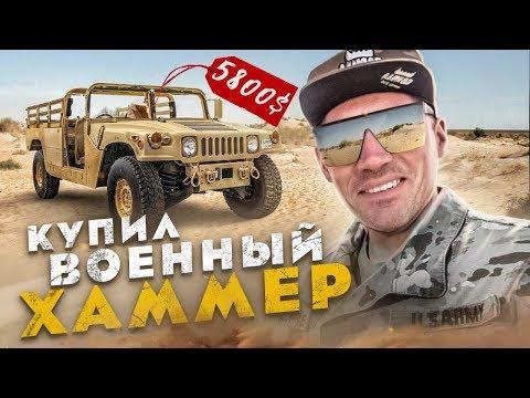 Купил Hummer H1 на военном аукционе. ХАМВИ для Апокалипсиса.