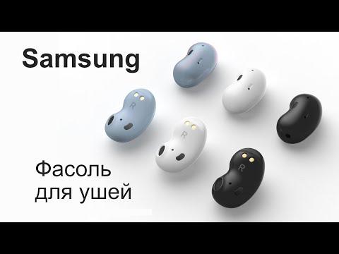 Время Чая: Samsung Galaxy Buds 'Bean' | Новая мышь от Xiaomi | Волшебный рекордер  Dolby On.
