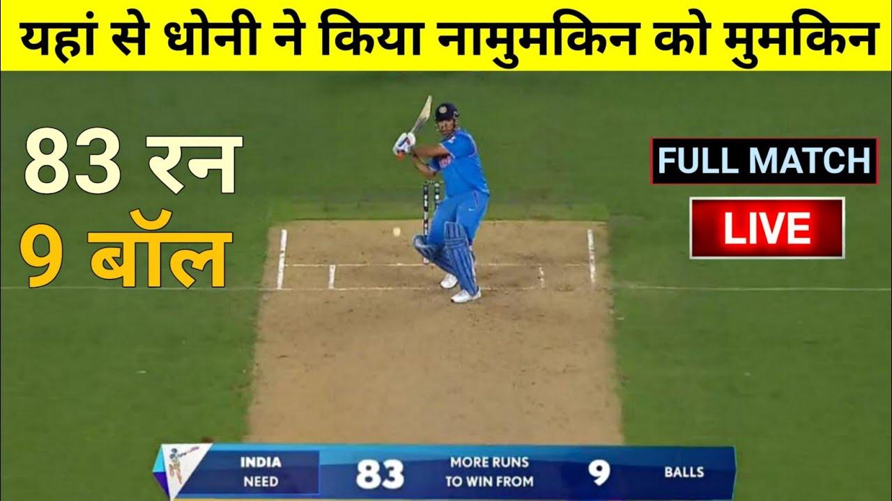 India Vs Zimbabwe World Cup 2015 😱 Dhoni LAST OVER 🔥Nail Bitting Finish