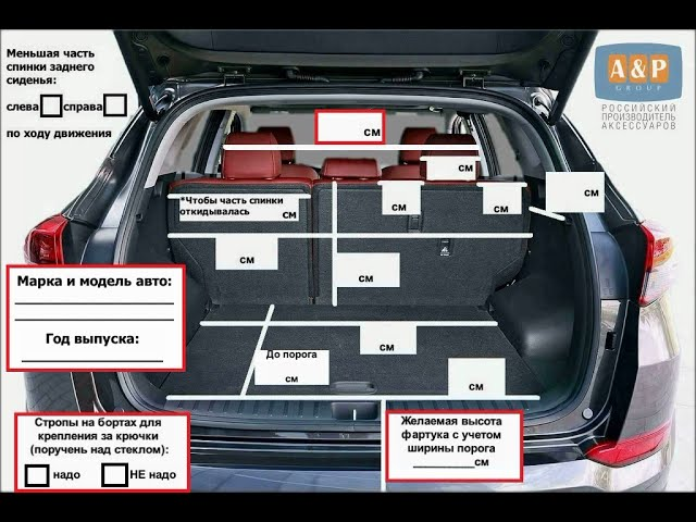 Как заказать чехол в багажник автомобиля для перевозки собак и грузов?
