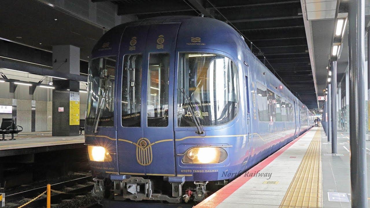 KTR8000】 特急「はしだて5号」+特急「まいづる5号」 京都駅発車 ...