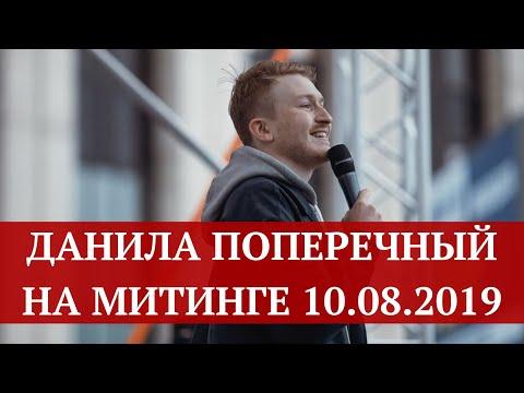 Данила Поперечный на митинге 10 августа 2019 - Вернём себе право на выборы