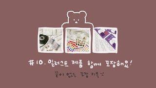[찬이와 차니베어] #10 차니베어 일러스트 문구 제품…