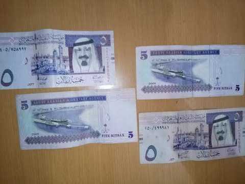 Five Saudi Arabia Riyal (5 SAR)