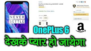 OnePlus 6 - 2018 का सबसे गजब Smartphone l Specifications,Price?
