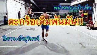 ตะกร้อเดิมพัน l พม่าหยอง+ป๋าเล็ก vs ปีศาจ+บังสุรินทร์ l