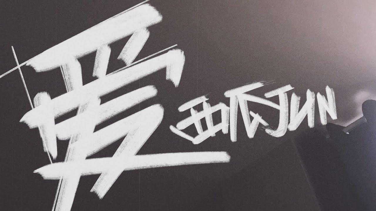 【西瓜JUN】翻唱《爱》   你还记得吗,记忆的炎夏