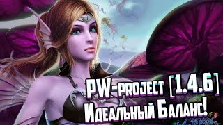 PW-project [1.4.6] - Идеальный Баланс! ( ОБЗОР )