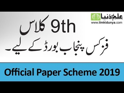 Lahore Board 9th Class Physics Past Papers & Up to Date Papers