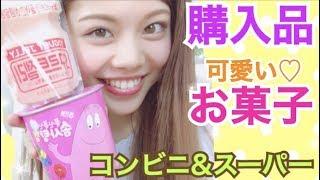 【購入品紹介】可愛いお菓子♡コンビニやスーパーのおやつ&料理に使えるアイテム買ってみた!池田真子 Snack Haul thumbnail