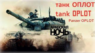 Видеоурок 4 БМ Оплот PvE RAU tREXb REX Armored Warfare Армата Let's Play AW