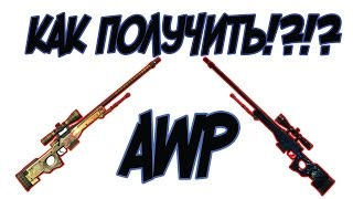 AWP   Dragon Lore и AWP   Medusa / КАК ПОЛУЧИТЬ!? / CS:GO