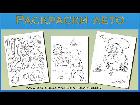 Раскраски для детей на тему лето  Раскраски дети и лето