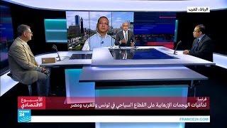 تداعيات الهجمات الإرهابية على السياحة في تونس والمفرب ومصر
