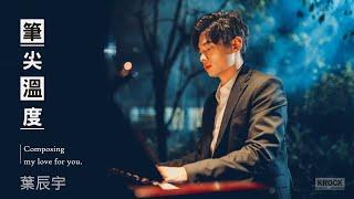 葉辰宇 KROCK【筆尖溫度 Composing my love for you】Official Music Video