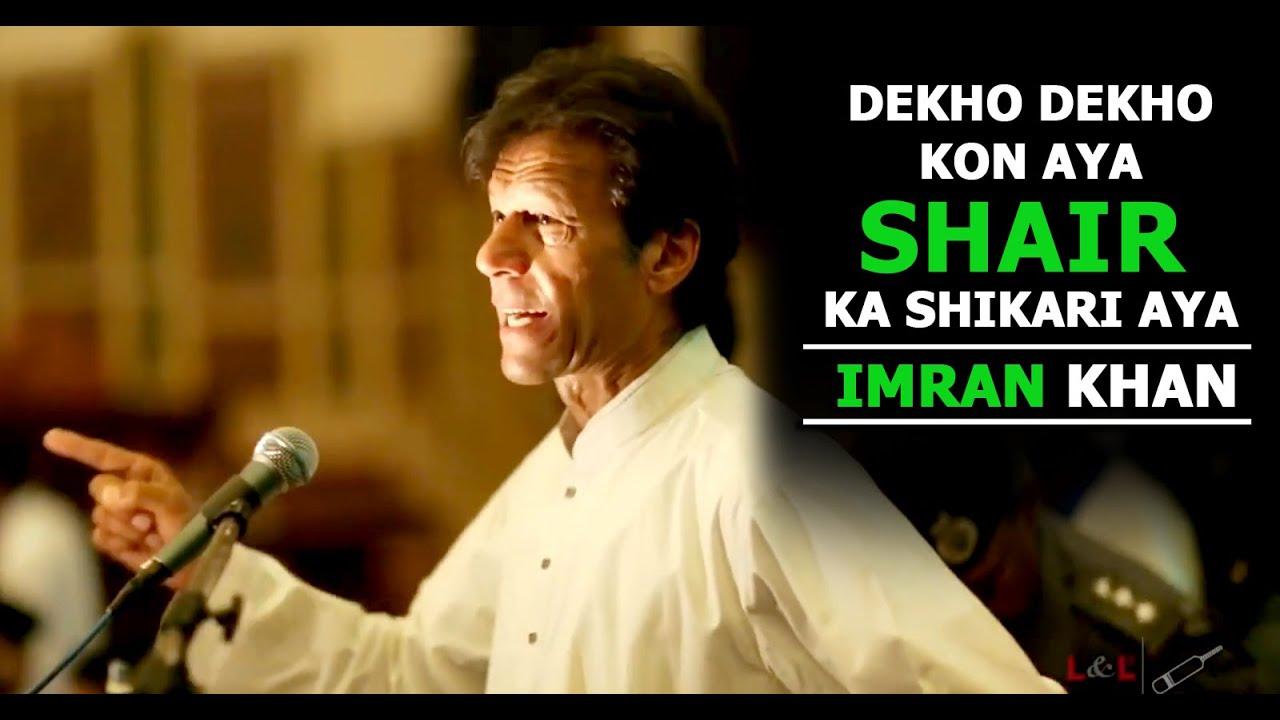 Imran Khan After Winning Election 2018 ( Dekho Dekho Kon Aya Shair Ka Shikaari Aya )