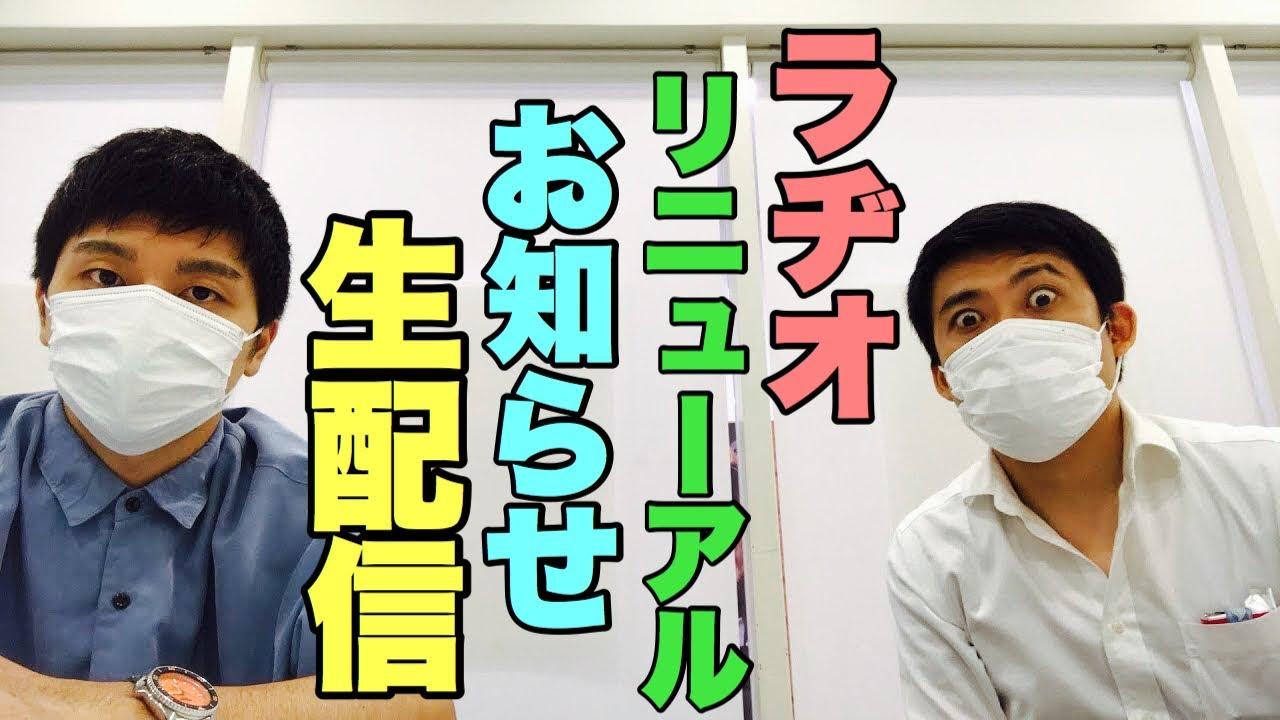 8月9日(日)からラヂオがリニューアル!お知らせ生配信!(2020.08.08)