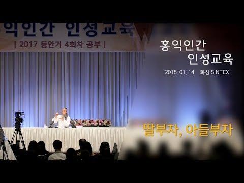 [홍익인간 인성교육] 7010강 딸부자, 아들부자