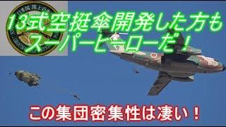 13式空挺傘開発された方もスーパーヒーロー! 集団密集降下性が凄い!陸上自衛隊 第一空挺団降下訓練始め! 平成30年